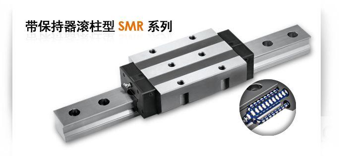 带保持器滚柱型SMR系列
