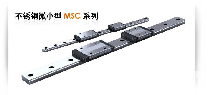 不锈钢微小型MSC系列