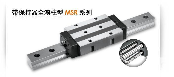 带保持器全滚柱型MSR系列